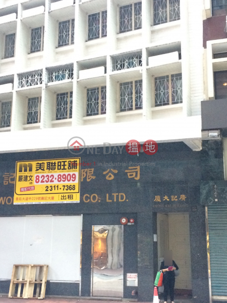Kwong Kee Building (Kwong Kee Building) Sheung Wan|搵地(OneDay)(2)
