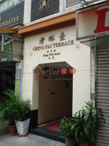 Ching Fai Terrace (Ching Fai Terrace) North Point|搵地(OneDay)(2)