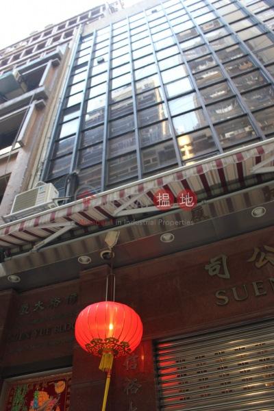 Suen Yue Building (Suen Yue Building) Sheung Wan|搵地(OneDay)(4)