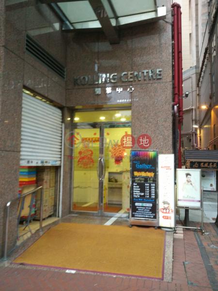 Kolling Centre (Kolling Centre) Tsim Sha Tsui|搵地(OneDay)(1)