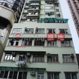 嘉都大廈,堅尼地城, 香港島