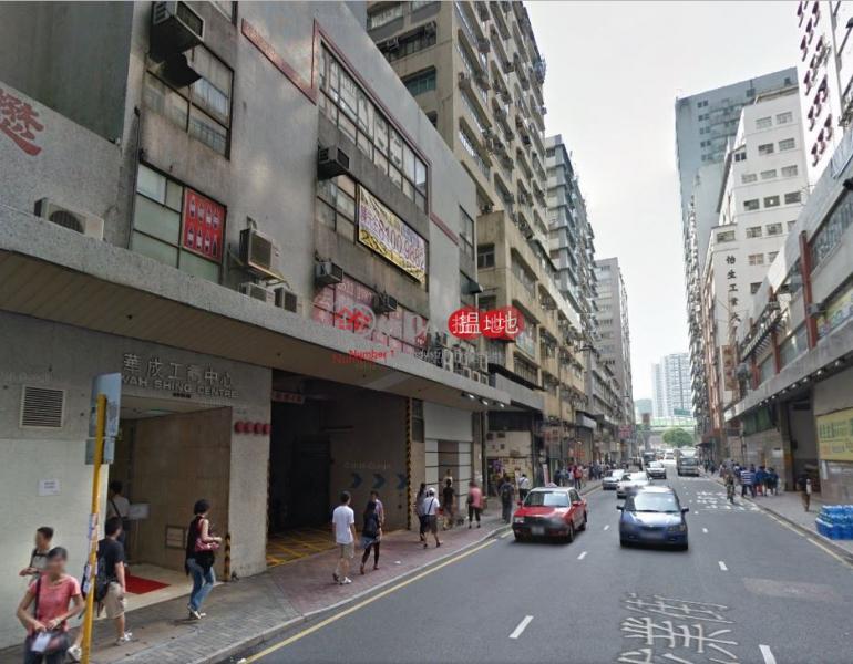 華成工商中心-11成業街 | 觀塘區香港-出租HK$ 33,800/ 月
