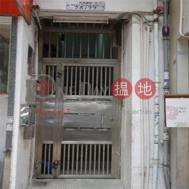 石水渠街75-77號,灣仔, 香港島