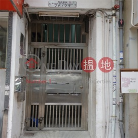 75-77 Stone Nullah Lane,Wan Chai, Hong Kong Island