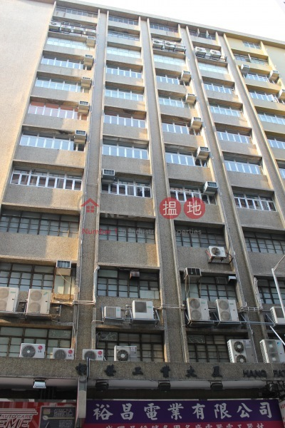 恆發工業大廈 (Hang Fat Industrial Building) 長沙灣 搵地(OneDay)(3)