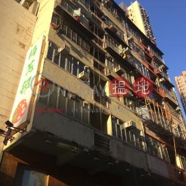 青山道460號,長沙灣, 九龍
