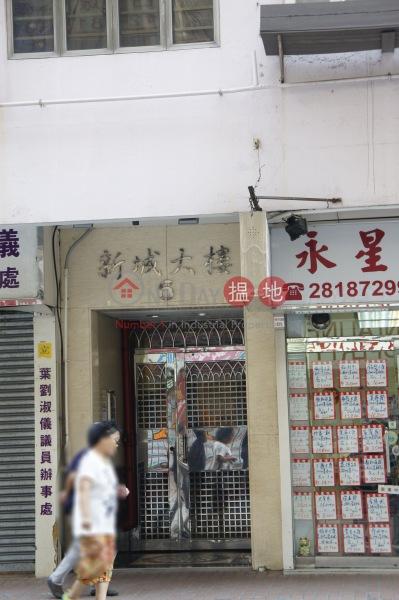 新城大樓 (Sun Shing Building) 石塘咀|搵地(OneDay)(3)