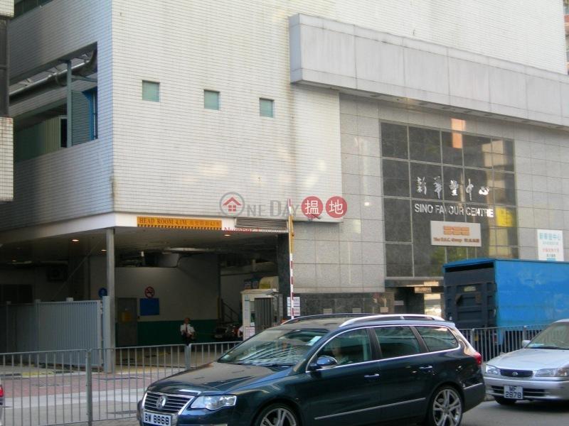 新華豐中心 (Sino Favour Centre) 小西灣|搵地(OneDay)(5)