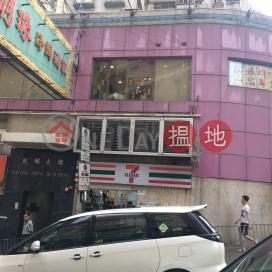 Kwong Ming Building,Ngau Tau Kok, Kowloon