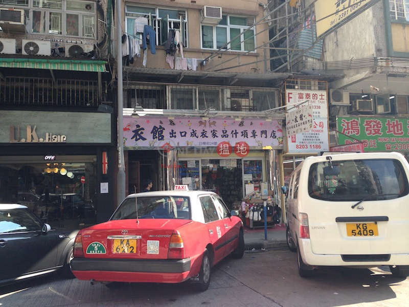 白楊街24號 (24 Poplar Street) 深水埗|搵地(OneDay)(1)