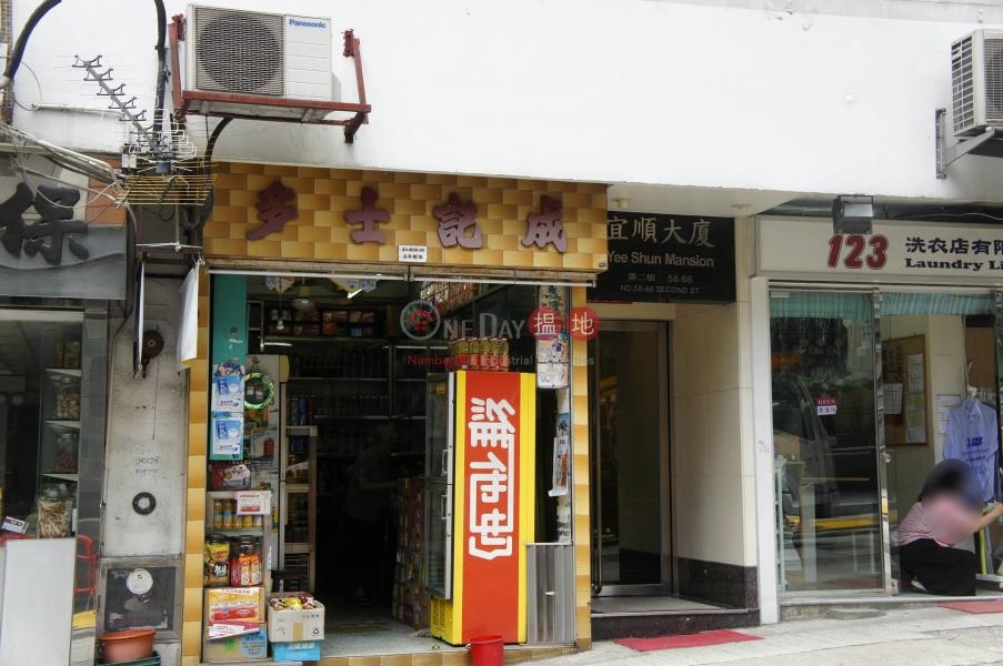 宜順大廈 (Yee Shun Mansion) 西營盤|搵地(OneDay)(3)