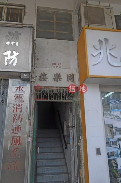 同樂樓 (Tung Lok House) 上水|搵地(OneDay)(1)