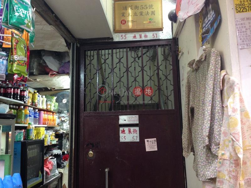 通菜街55-57號 (55-57 Tung Choi Street) 旺角|搵地(OneDay)(1)