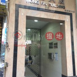 Hong Fai Building Block B | Flat for Sale|Hong Fai Building Block B(Hong Fai Building Block B)Sales Listings (XGJL945100119)_0