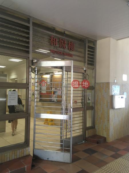 豐和邨 和悅樓 (Fung Wo Estate - Wo Yue House) 沙田 搵地(OneDay)(3)