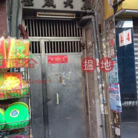 Kai Sing Building,Sham Shui Po, Kowloon