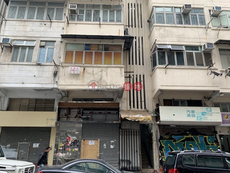 25 Hung Fook Street (25 Hung Fook Street) To Kwa Wan|搵地(OneDay)(1)