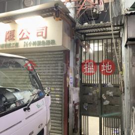 10 Hung Kwong Street,To Kwa Wan, Kowloon