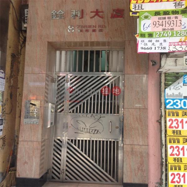 Mercantile House (Mercantile House) Wan Chai|搵地(OneDay)(1)