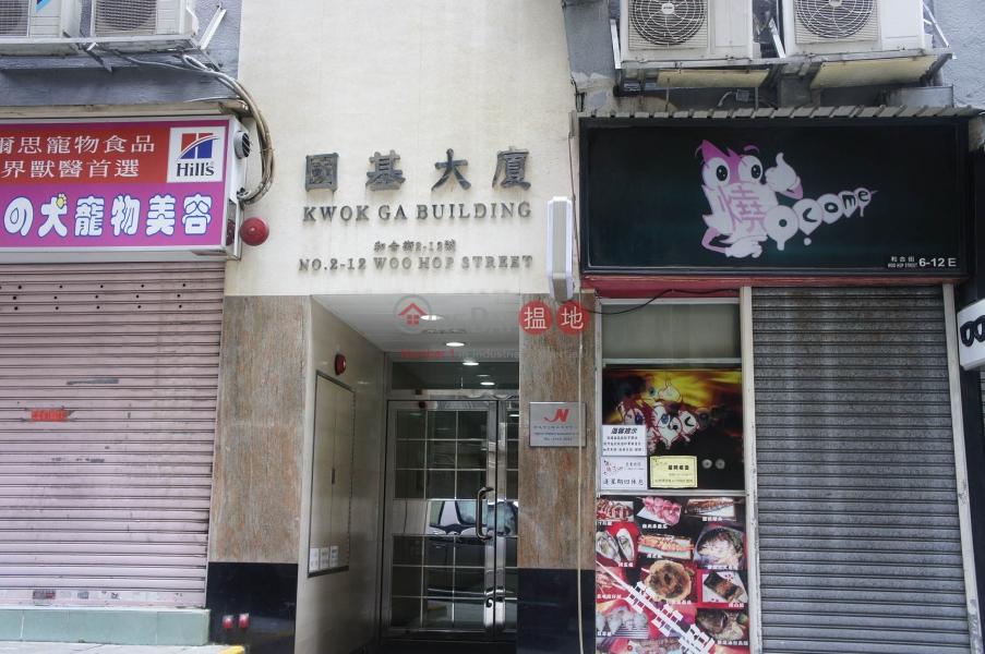 國基大廈 (Kwok Ga Building) 石塘咀|搵地(OneDay)(4)