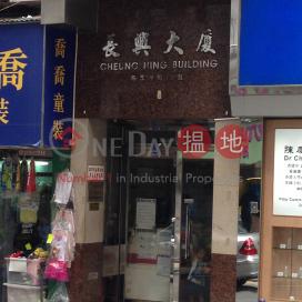 長興大樓,西灣河, 香港島