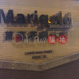 Marigold Mansions,Hung Hom, Kowloon