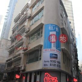 上環文咸東街1號,上環, 香港島