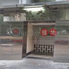 Yau Ming Building,Kwai Chung, New Territories