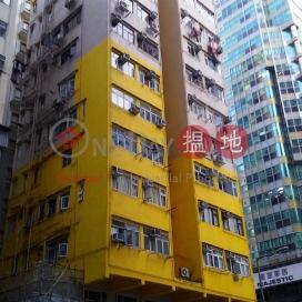 嘉雲樓,北角, 香港島