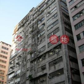 Fok Sing Factory Building|福星工廠大廈