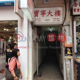 Po Ling Building,Mong Kok, Kowloon