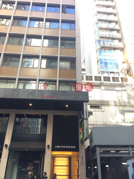 陸佑行 (Loke Yew Building) 中環 搵地(OneDay)(3)