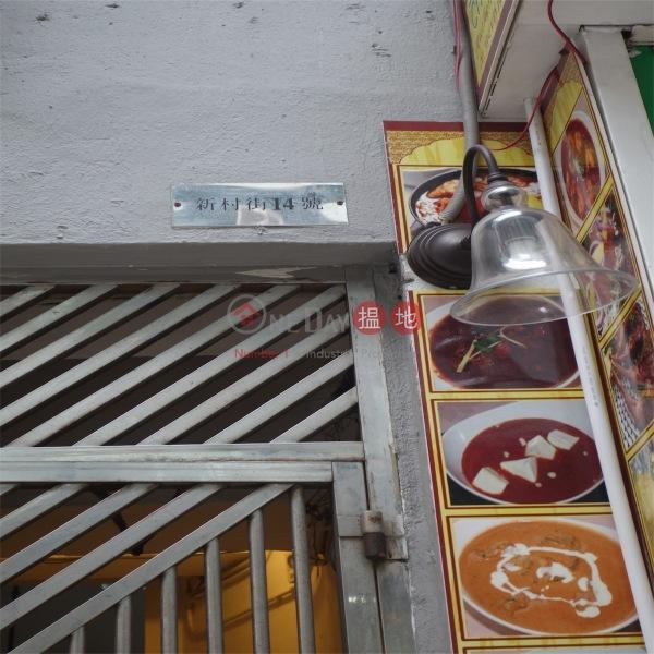 新村街13-14號 (13-14 Sun Chun Street) 銅鑼灣|搵地(OneDay)(5)