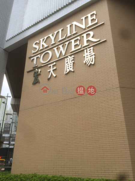 Skyline Tower (Skyline Tower) Kowloon Bay|搵地(OneDay)(2)