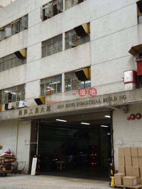 新興工業中心 南區新興工業大廈(Sun Hing Industrial Building)出租樓盤 (info@-04043)_0