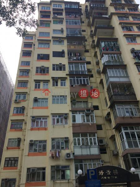 Ho King Building (Ho King Building) Cha Liu Au|搵地(OneDay)(4)
