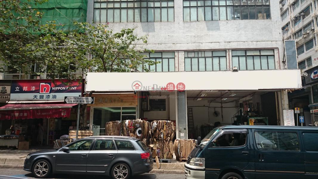 香港搵樓 租樓 二手盤 買樓  搵地   工業大廈 出租樓盤-豐盛工業中心