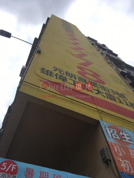 元朗大廈 (Yuen Long Mansion) 元朗|搵地(OneDay)(1)