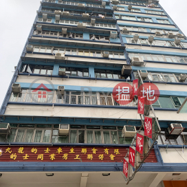 Lucky Building,To Kwa Wan, Kowloon