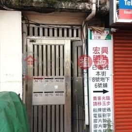 香港仔大道32號,香港仔, 香港島