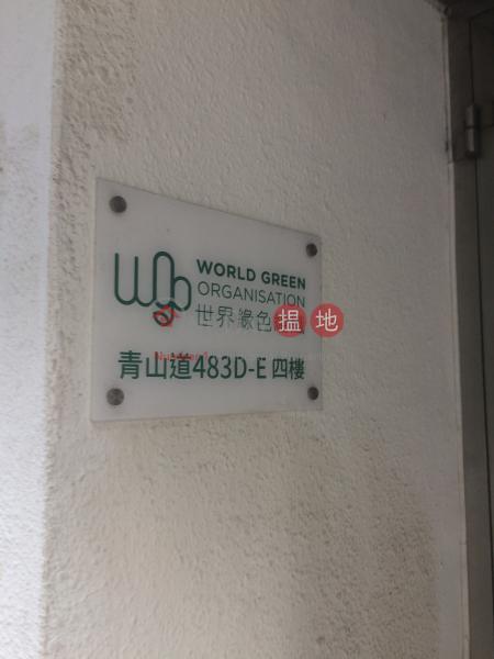 483D-483E Castle Peak Road (483D-483E Castle Peak Road) Cheung Sha Wan|搵地(OneDay)(1)
