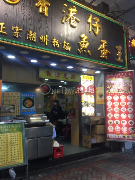 馬頭圍道168號 (168 Ma Tau Wai Road) 紅磡|搵地(OneDay)(3)