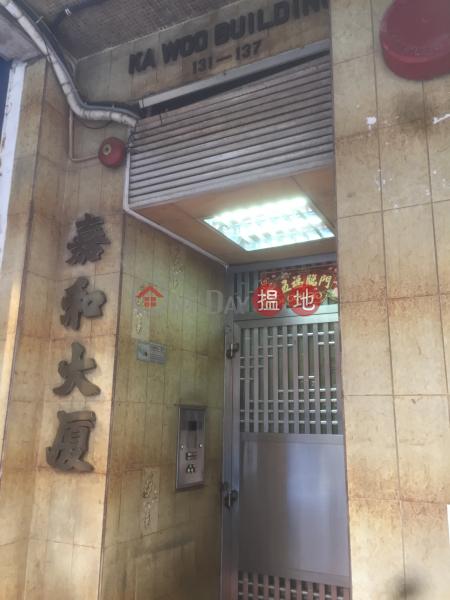 嘉和大廈 (Ka Woo Building) 佐敦|搵地(OneDay)(3)