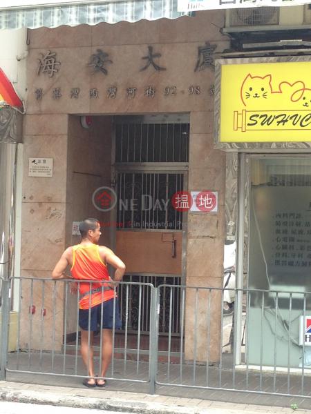 海安大廈 (Hoi On Building) 西灣河|搵地(OneDay)(2)