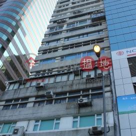 Si Toi Commercial Building,Sheung Wan, Hong Kong Island