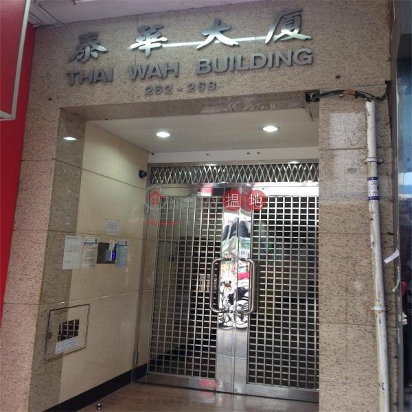 Thai Wah Building (Thai Wah Building) Wan Chai|搵地(OneDay)(1)