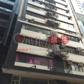 合成商業大廈,中環, 香港島