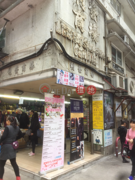 Lee Fat Building (Lee Fat Building) Causeway Bay|搵地(OneDay)(2)