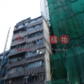 海昌隆大廈,上環, 香港島