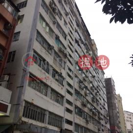 Wah Yuen Factory Building,Tai Kok Tsui, Kowloon
